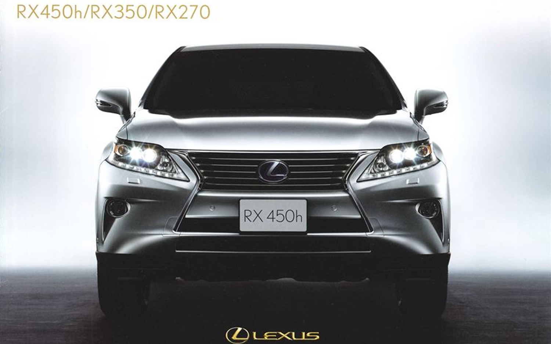 2013 Lexus RX Leaked Brochure Front View1