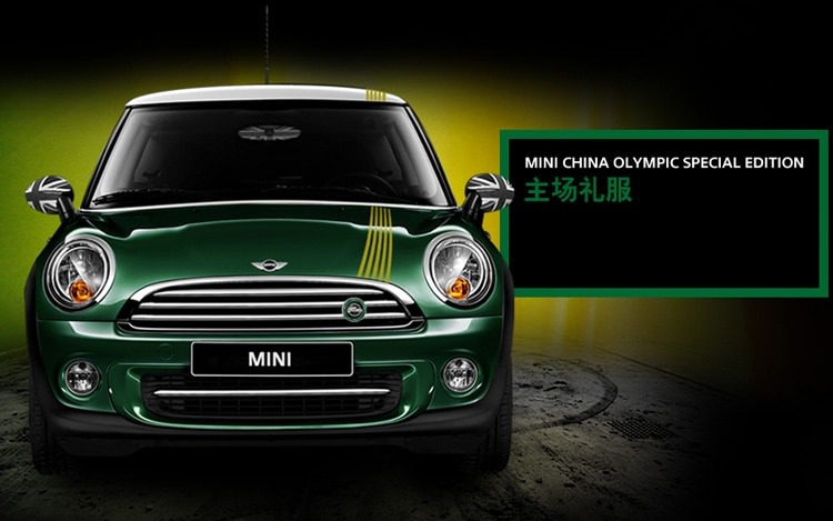 Mini China Olympic Special Edition Front1